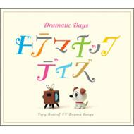 Dramatic Days Very Best Of TV Drama Songs album cover.jpg