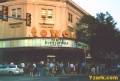 1999-06-25 Upper Darby marquee photo.jpg