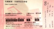 2016-09-09 Macau ticket.jpg