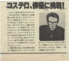 1984-06-00 Music Life clipping 01.jpg