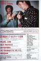1996-11-00 Crossbeat contents page.jpg