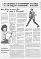 1978-02-24 Daily Kent Stater page 05.jpg